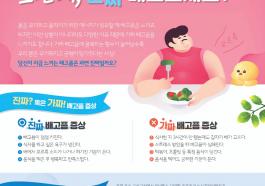 [다이어트꿀TIP] 먹어도 먹어도 배…